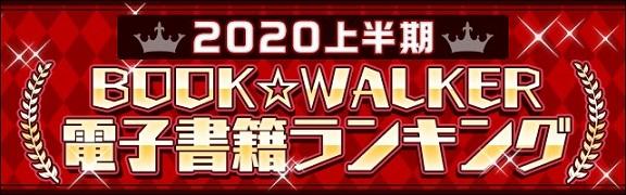 電子書籍ストア「BOOK☆WALKER」が「2020上半期BOOK☆WALKER 電子書籍ランキング」を発表
