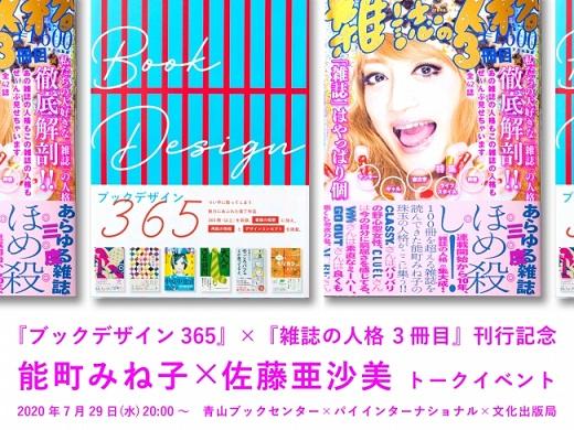 『ブックデザイン365』×『雑誌の人格 3冊目』刊行記念!能町みね子さん×佐藤亜沙美さんがトークイベント