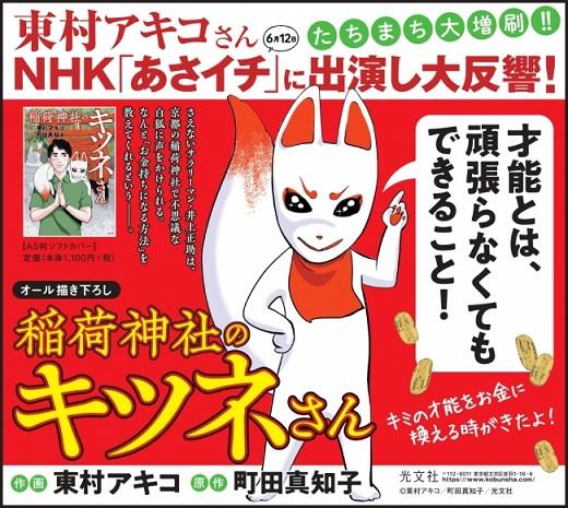 (c)東村アキコ/町田真知子/光文社