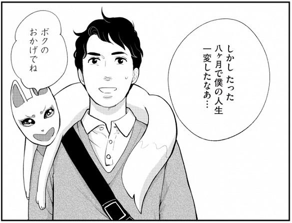 そして、正助の人生は… (c)東村アキコ/町田真知子/光文社