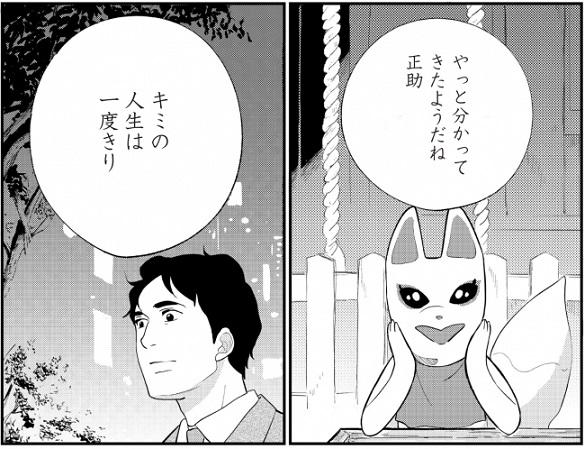 「キミの才能をお金に換えるときがきたよ」 (c)東村アキコ/町田真知子/光文社