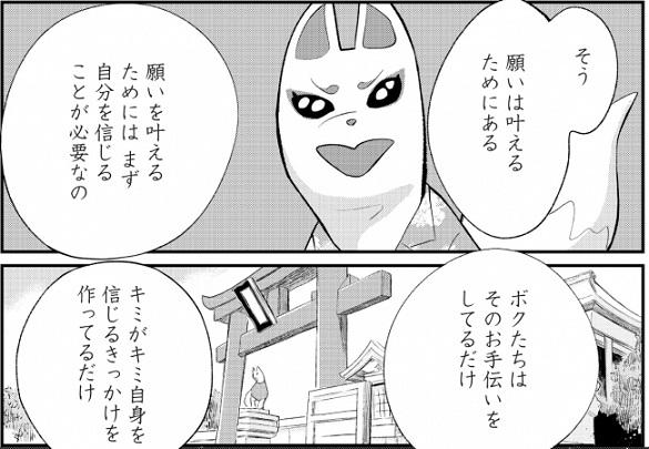 自分を信じろ! (c)東村アキコ/町田真知子/光文社