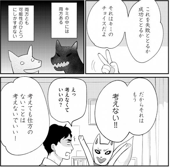 悩む余裕なんてない! (c)東村アキコ/町田真知子/光文社