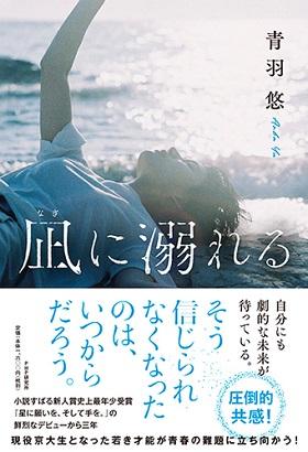 青羽悠さん著『凪に溺れる』