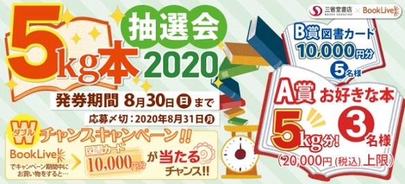 三省堂書店×BookLive!「5kg本抽選会2020」を開催!