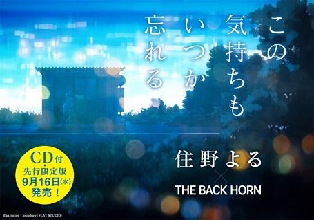 住野よるさん×「THE BACK HORN」がコラボ!初の恋愛長篇『この気持ちもいつか忘れる』刊行