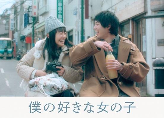 又吉直樹さん恋愛エッセイ映画化作品『僕の好きな女の子』が全国に公開拡大のためのクラウドファンディングをスタート!