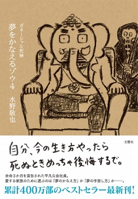 水野敬也さん著『夢をかなえるゾウ 4 ガネーシャと死神』