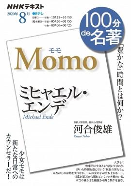 記念すべき解説100作品目は、児童文学の金字塔『モモ』