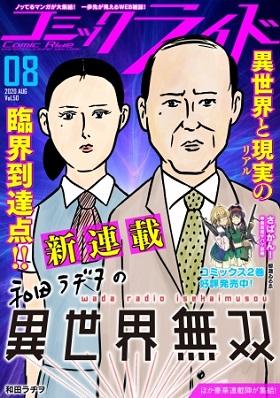 和田ラヂヲさん「和田ラヂヲの異世界無双」が連載スタート!
