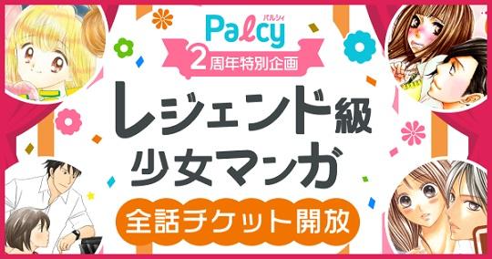 Palc(パルシィ)がレジェンド級少女マンガの全話チケット開放キャンペーンをスタート!
