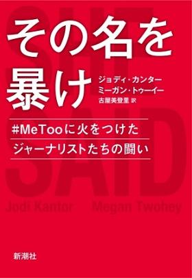 『その名を暴け #MeTooに火をつけたジャーナリストたちの闘い』(著:ジョディ・カンターさん・ミーガン・トゥーイーさん/訳:古屋美登里さん)