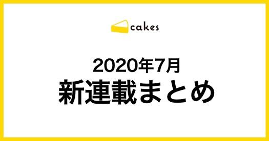 cakes(ケイクス)でえんがわようさん、大木亜希子さん、時田桜さん、高橋景色さんの連載がスタート!