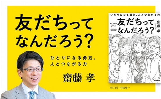 齋藤孝さん『友だちってなんだろう?』が書籍発売に先駆け、Web連載スタート!