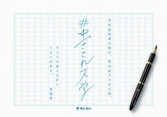 芥川賞作家・羽田圭介さん初の虫さされ小説「#虫さされ文学」公開