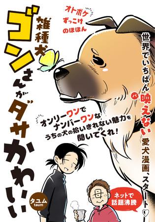 「うちの雑種犬ゴンさんがダサかわいい」イラストカット