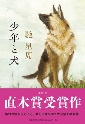 馳星周さん著『少年と犬』