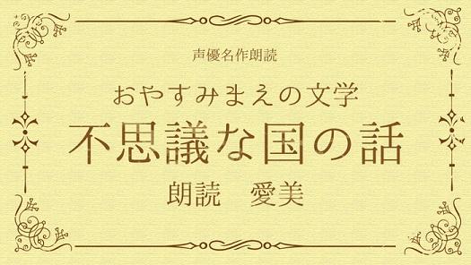 声優・愛美さんが室生犀星の名作「不思議な国の話」を朗読!