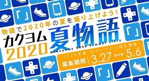 「カクヨム2020夏物語」結果発表!