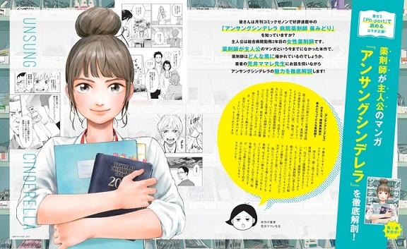 『アンサングシンデレラ』荒井ママレさんインタビューを期間限定で一般公開