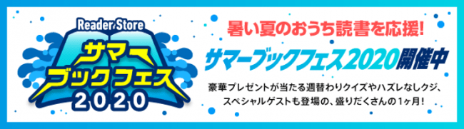 Reader Store「サマーブックフェス2020」開催!