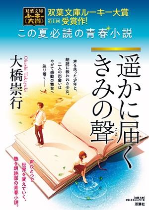 第1回双葉文庫ルーキー大賞受賞!大橋崇行さん『遥かに届くきみの聲』が刊行