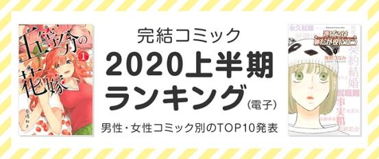 hontoが「完結コミック 2020年上半期ランキング(電子)」を発表