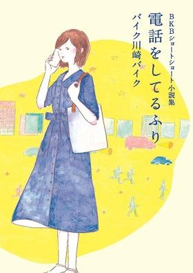 バイク川崎バイク(BKB)さん著『BKBショートショート小説集 電話をしてるふり』