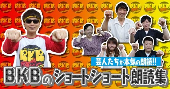 バイク川崎バイクさんショートショートが朗読集になって配信!