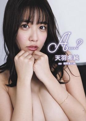 書泉が2020年7月度「女性タレント写真集売上ランキング」を発表 天羽希純さん写真集『A...?』が1位