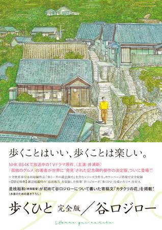 谷口ジローさん著『歩くひと 完全版』