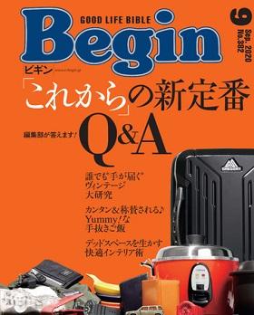 雑誌『Begin』9月号