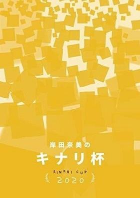 作家・岸田奈美さんがnoteで開催した「キナリ杯」受賞作品が電子書籍で発売!