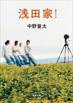 『浅田家!』カバー【カバーフォト・浅田政志】