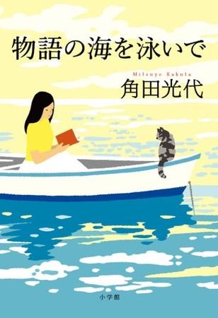角田光代さん著『物語の海を泳いで』