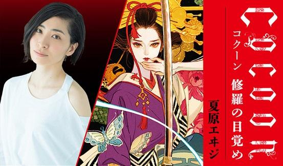 夏原エヰジさん和風ファンタジー小説『Cocoon 修羅の目覚め』文庫化記念!坂本真綾さん出演PV公開&Twitterキャンペーン開催