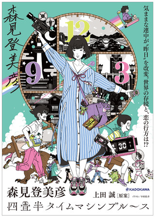 賞品画像 森見登美彦さん『四畳半タイムマシンブルース』KADOKAWA