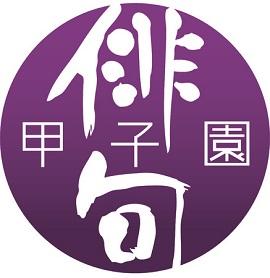 「第23回俳句甲子園全国大会」審査結果発表はライブ配信に