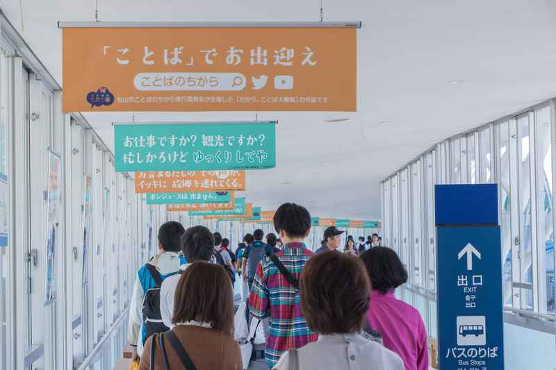 松山観光港
