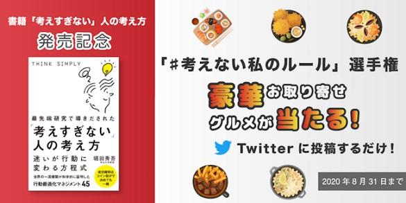 堀田秀吾さん『「考えすぎない」人の考え方』刊行記念!「#考えない私のルール選手権」開催!