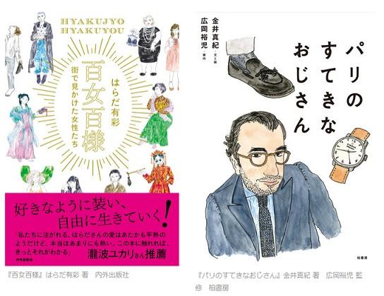 はらだ有彩さん×金井真紀さんオンラインイベント「見るということ、描くということ」開催