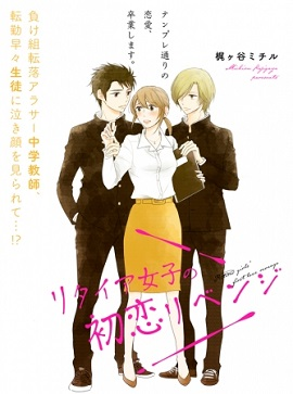 (c) Michiru Kajigaya/リブレ