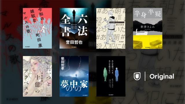 U-NEXTがオリジナル書籍の「読み放題」をスタート