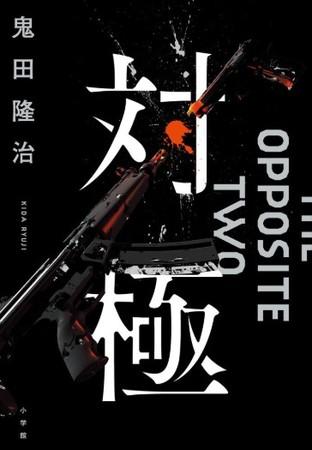 鬼田隆二さん著『対極』