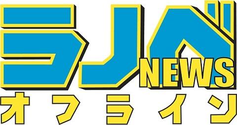 ラノベNEWSオフライン ロゴ