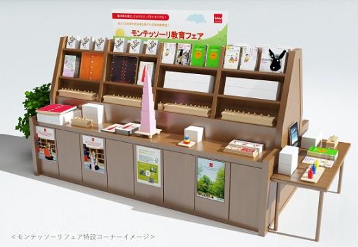 コミニケ出版×「ジュンク堂書店」近鉄あべのハルカス店が「モンテソーリフェア」を開催