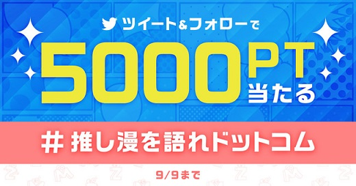 漫画全巻ドットコムが「#推し漫を語れドットコム」Twitterキャンペーンを開催!