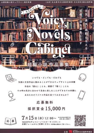 名古屋市文化振興事業団が公募短編小説事業「NAGOYA ヴォイシーノベルズ・キャビネット」を開催