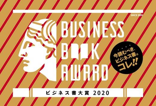 「ビジネス書大賞2020」ノミネート8作品が決定!