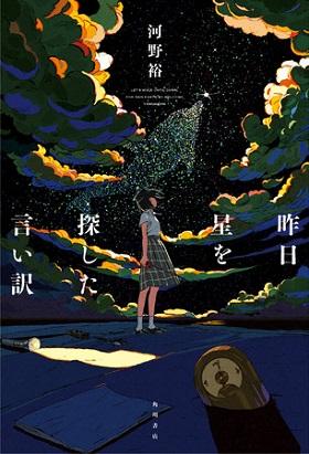 河野裕さん著『昨日星を探した言い訳』